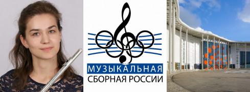 """СПб Дом музыки  """"Музыкальная сборная России""""  Сочи"""