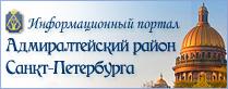 Информационный портал Адмиралтейского района