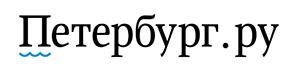 Портал - Петербург.ру