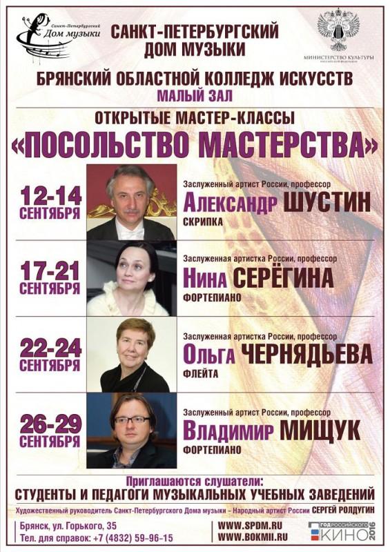 Пресс-релизы Санкт-Петербургский Дом музыки
