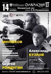 14_nov_2016_moscow