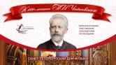 0_11_tchaikovsky_small