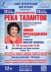 12-13_09_2018_rt2018_musahodzhaeva_a1.