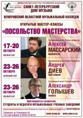 17-26oct17_a1_kemerovo