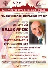 5-7_11_18_mk_bashkirov