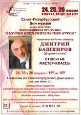 Dmitry Bashkirov afisha mcl 2015 fevr