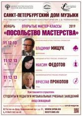 november_2019_pm_mk_rostov_conservatory