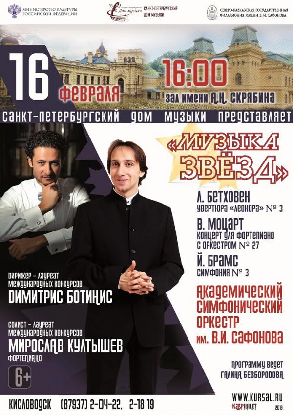 Мирослав Култышев выступит в Кисловодске
