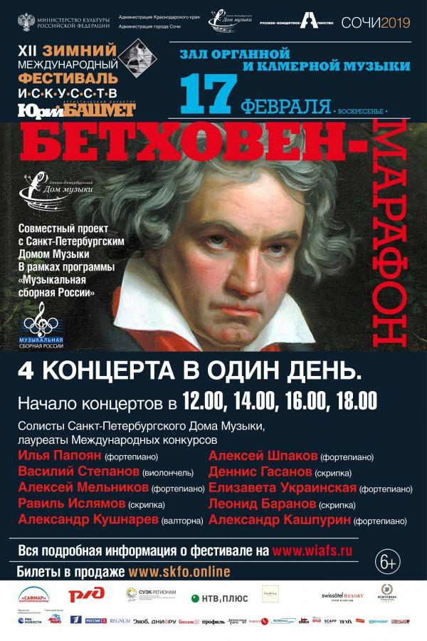 Солисты Петербургского Дома музыки выступят на фестивале Юрия Башмета