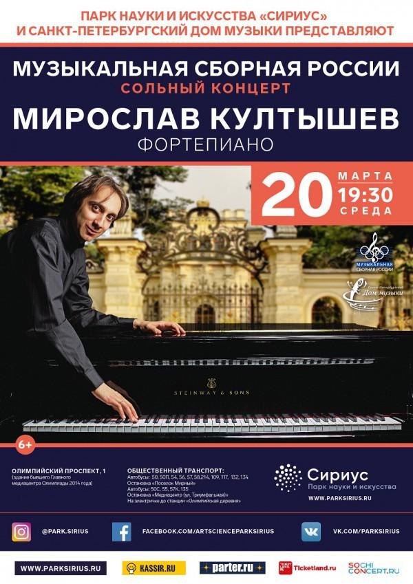 Мирослав Култышев выступит в Сочи