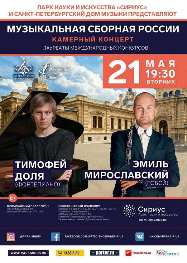 Гобой и фортепиано – на сцене Оранжевого форума