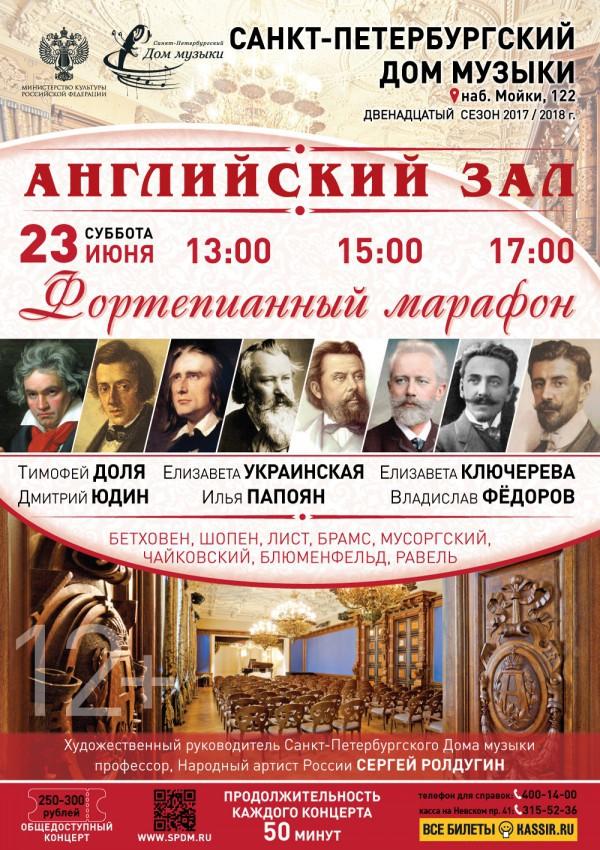 Дом музыки концерты афиша формула кино приглашение на 2 билета