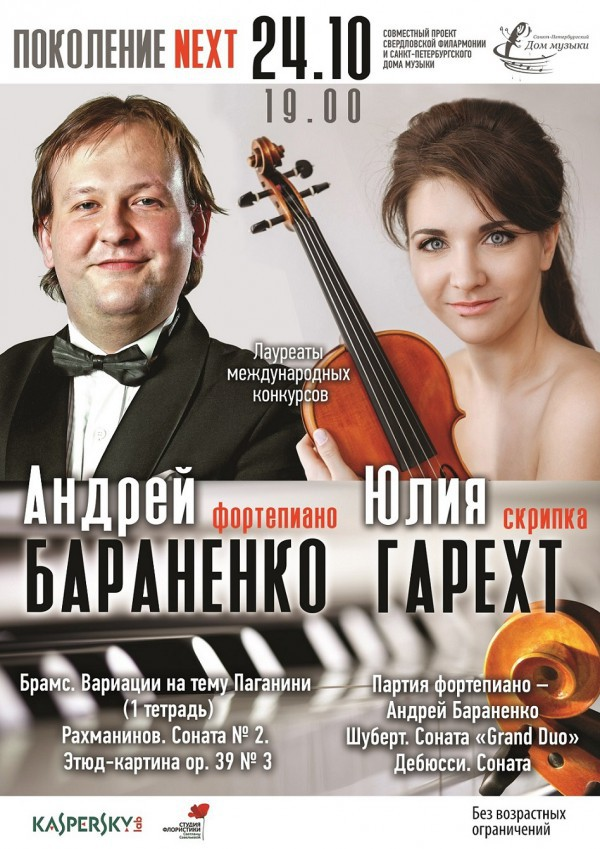 «Поколение Next» снова в Екатеринбурге