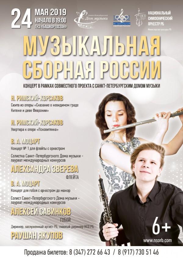 Музыка Моцарта зазвучит в Уфе