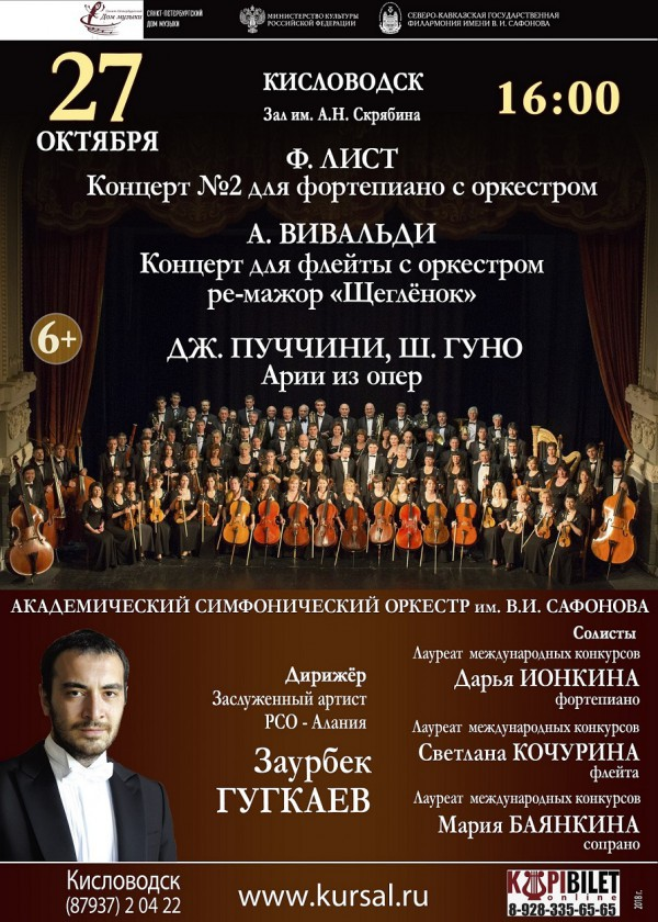 Пение щеглёнка прозвучит в Северо-Кавказской филармонии