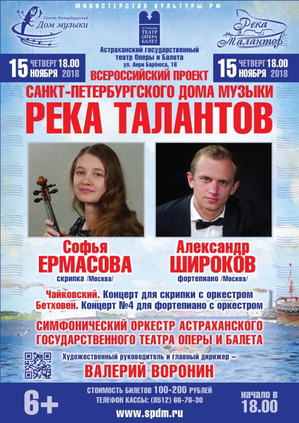 «Река талантов» придет в Астрахань