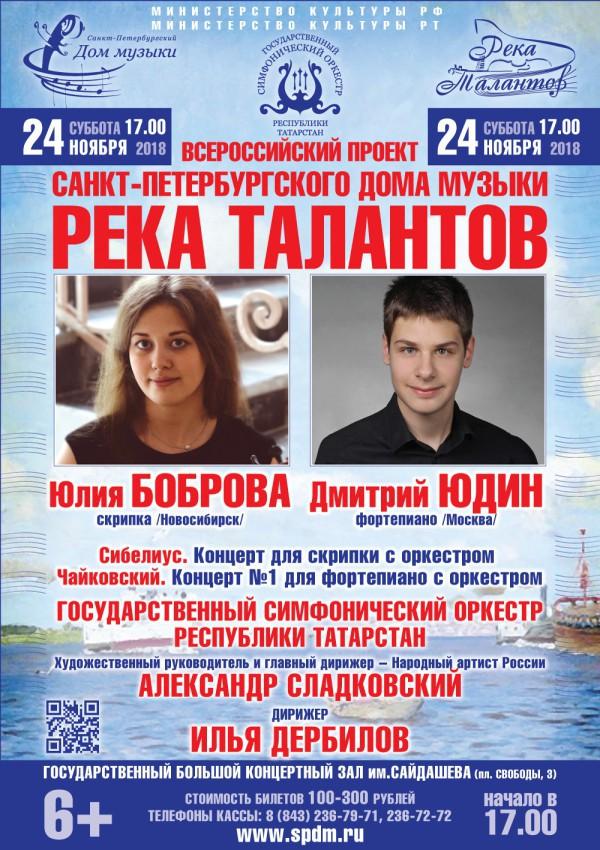 «Река талантов» завершится в Казани