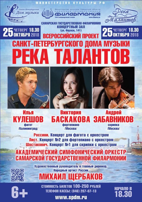 Россини, Лист и Шостакович – проба таланта в Самарской филармонии