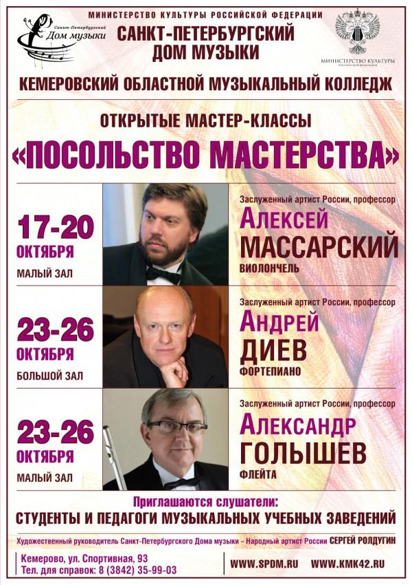 «Посольство мастерства» прибывает в Кемерово
